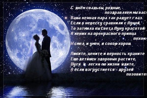 Со свадьбой поздравления от крестного 6