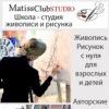 СТУДИЯ ЖИВОПИСИ И РИСУНКА. MatissClubStudio