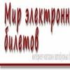 Мир электронных билетов: автовокзалы России