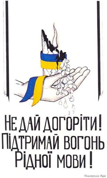Ми за УКРАЇНСЬКУ мову!!! | ВКонтакте