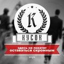 Исполнитель: КУСОК with the Spinna & Александр Келла Название альбома: Здесь не покатит...