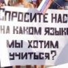 """Митинг 21 апреля в 12.00 у Государственного Совета РТ """"За родной язык!"""" Митинг согласован! Пожалуйста, расскажите друзьям!"""