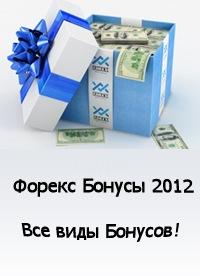 Форекс 2012