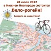 Нижегородский вело-рогейн - 2012
