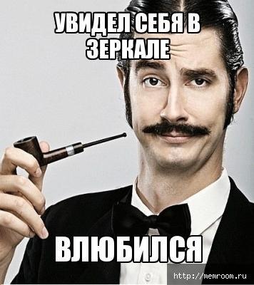 В моем духе)