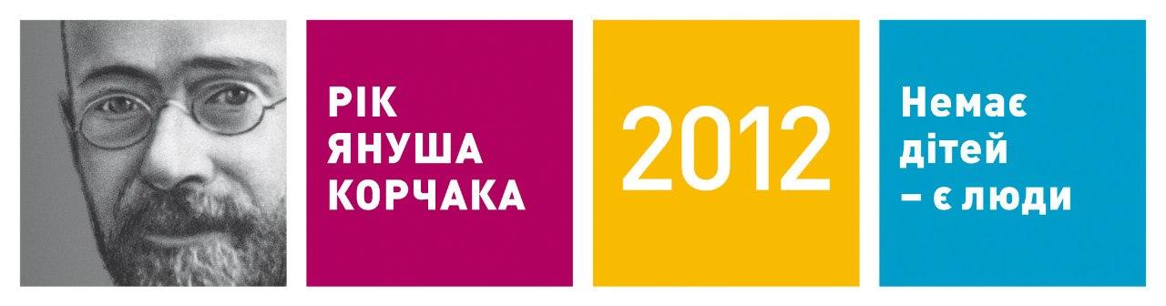 ДНІ ЯНУША КОРЧАКА У КИЄВІ 13-20 ЛИСТОПАДА 2012