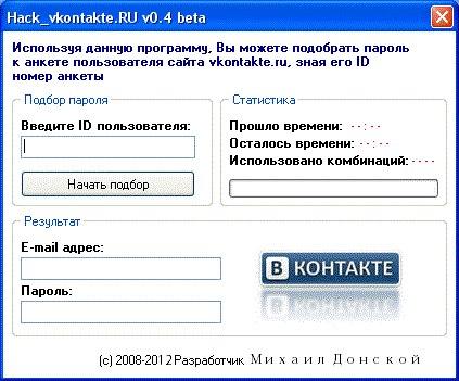 Взлом приложений вконтакте, взлом голосов в контакте, скачать