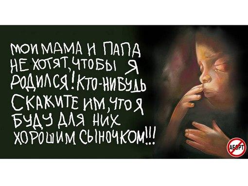 Картинки-статусы против абортов.. . Не стойте в стороне!YesHeis
