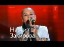 Программа - Голос. Наргиз Закирова - Still loving you.