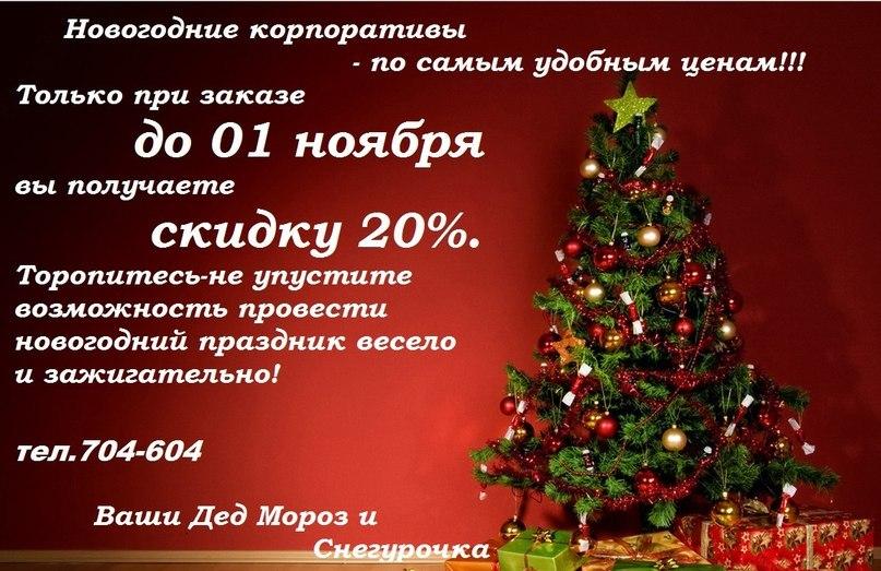 Реклама для проведения нового года