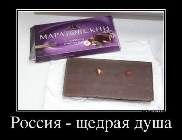 """""""Россия - щедрая душа"""""""