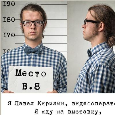 Павел Кирилин, 8 сентября 1985, Брянск, id1420090