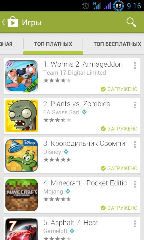 Скачать Игры На Гугл Плей - фото 10