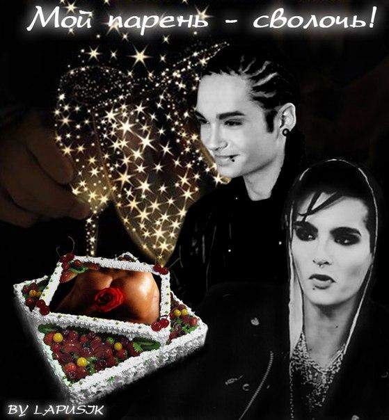 Tokio Hotel Sex 68
