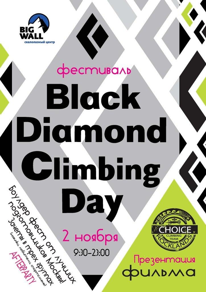 BD Climbing Day 2 ноября 2013