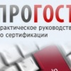 Сертификат / Сертификация продукции
