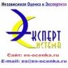 ООО «Эксперт Система» - независимая оценка и экспертиза | Волжский, Волгоград |
