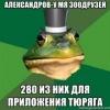 типичный Александров