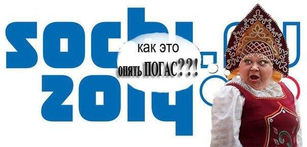 """Олимпийский огонь в Москве снова погас: """"Кто-нибудь, скажите """"Газпрому"""", что это уже свинство!"""" - Цензор.НЕТ 9899"""