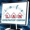 Оператор связи INFO-LAN