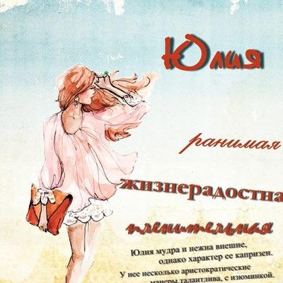 Юлия Абрамовская, 21 октября 1983, Коряжма, id54287028