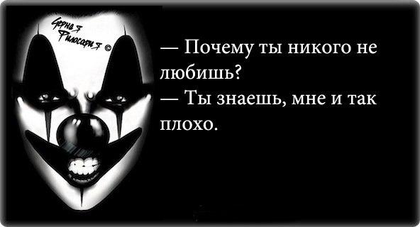 Черная философия....