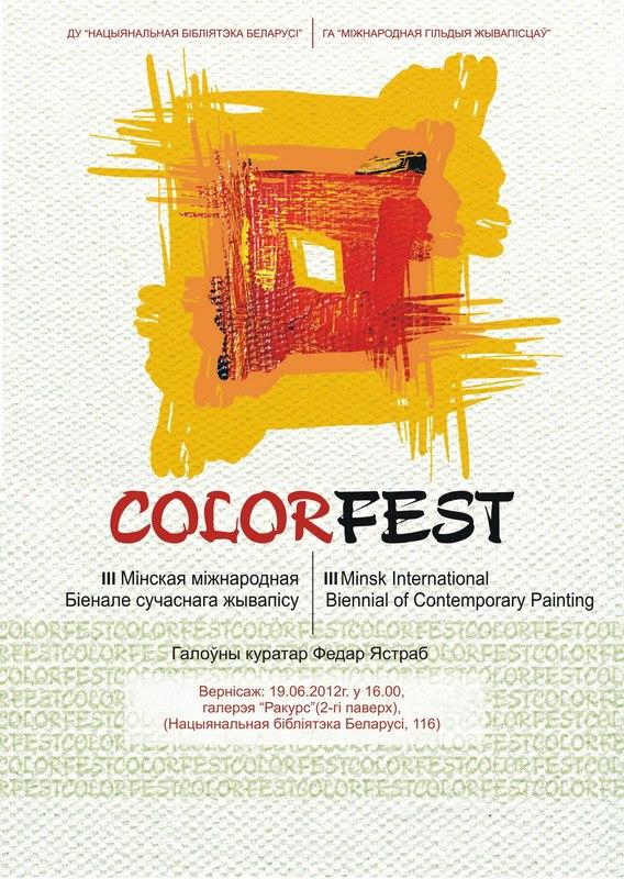 III Минская международная биеннале современной живописи  «COLORFEST» (19 июня - 14 августа). Минск