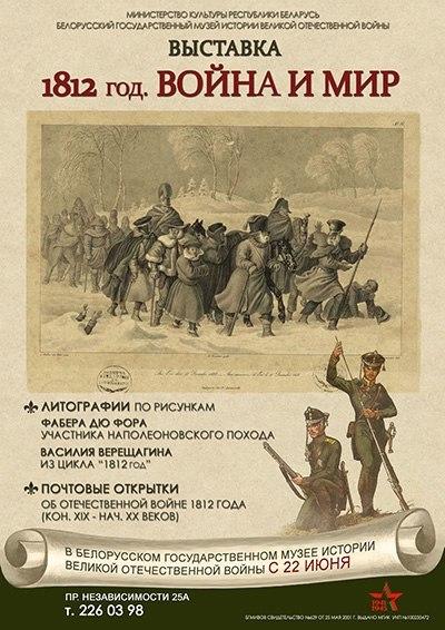"""Выставка """"1812 год. Война и мир"""" (19 июня - 31 декабря). Минск"""