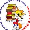 Межпоселенческая библиотека Мезенского района