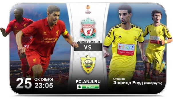 Лига Европы, Ливерпуль — Анжи. 25.10.2012. Прямая трансляция из Ливерпуля