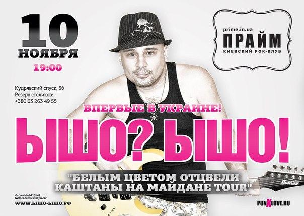 Киев, Клуб Прайм, 10 ноября 2012