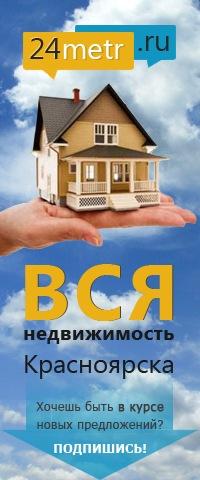 продающие сайты по недвижимости в красноярске #6