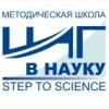 Методическая школа Шаг в науку (Step to science)
