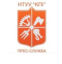 """Прес-служба НТУУ """"КПІ"""""""