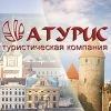 Туры из Москвы. Атурис - путешествуй с нами!