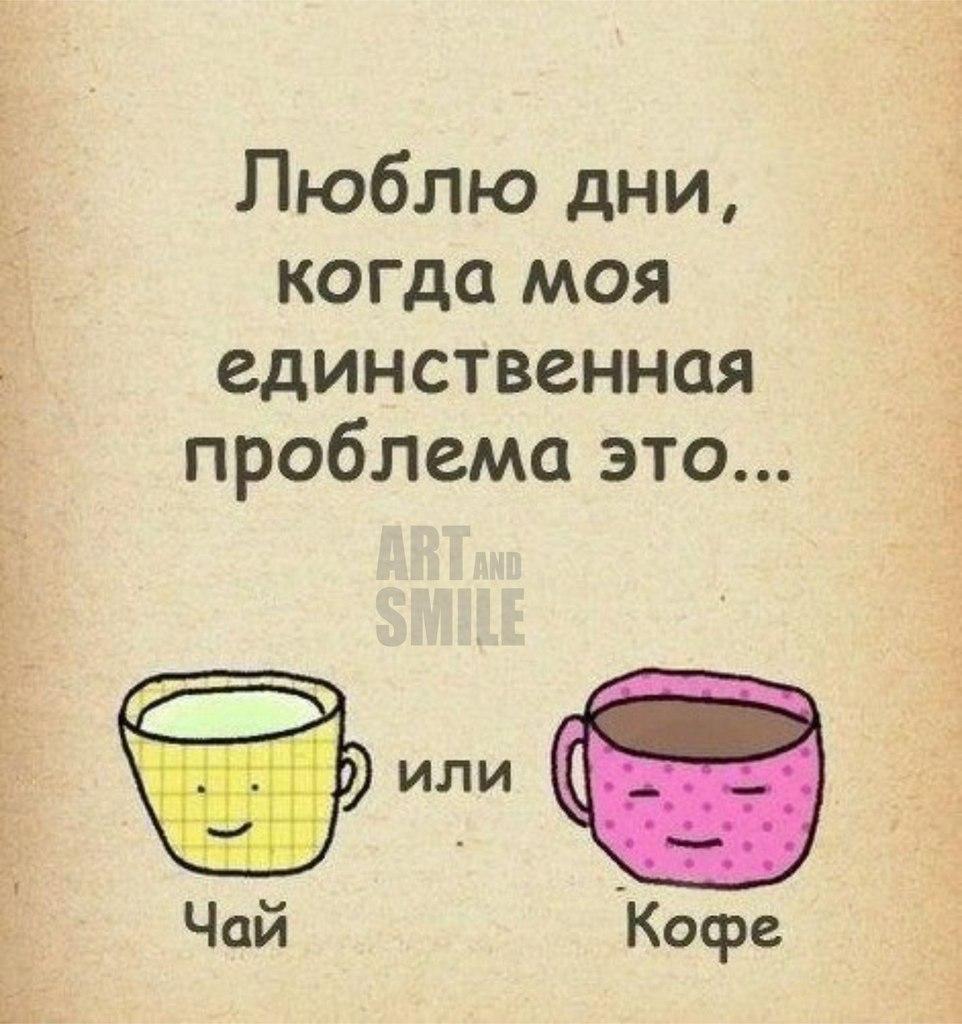 Прикольные картинки чай кофе меня, дед смешные картинки