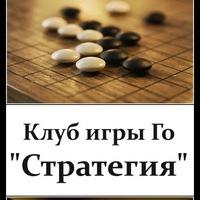 """Логотип Клуб игры Го """"Стратегия"""""""