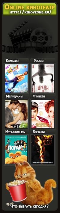 смотреть фильмы онлайн и лучшие: