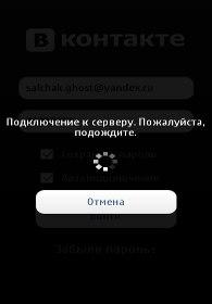 Nokia для приложения вконтакте 5230
