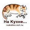 На Кухне: Домашние рецепты, кошки, друзья :)
