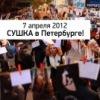 Первая весенняя Сушка в Петербурге: 7 апреля, Пушкинская-10