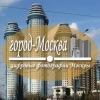 Город-Москва. Цифровые фотографии Москвы.