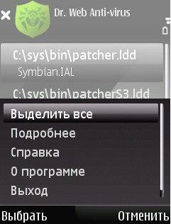 Взлом Symbian-аппаратов Nokia без личного сертификата.