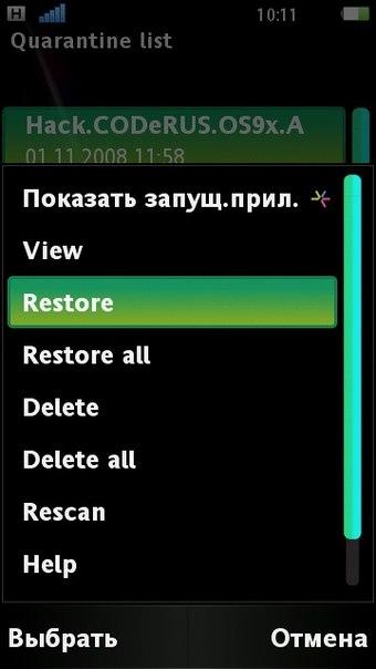 Взлом Symbian (без сертификата) для Symbian 9.4, Symbian 3. Автор.
