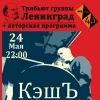 Трибьют группы ЛЕНИНГРАД в клубе 44 вход свободный!
