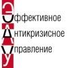 """Журнал """"Эффективное антикризисное управление"""""""