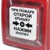 """Извещатель пожарный ручной ИПР 513-10 предназначен для ручной подачи сигнала  """"Пожар """" в системах пожарной и..."""