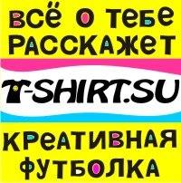 креативные футболки t-shirt пермь