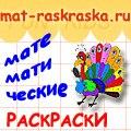 Математические раскраски для детей - www.mat-raskraska.ru