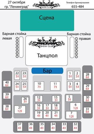 Схема и расценки на столы.